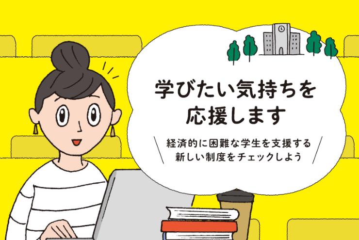 【日本学生支援機構】2020年、新制度になった「給付型奨学金」とは?