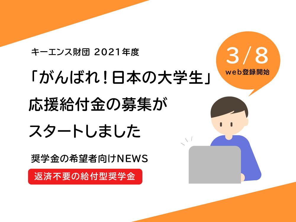 【3月8日〜募集開始!】キーエンス財団 2021年度 「がんばれ!日本の大学生」応援給付金がスタート
